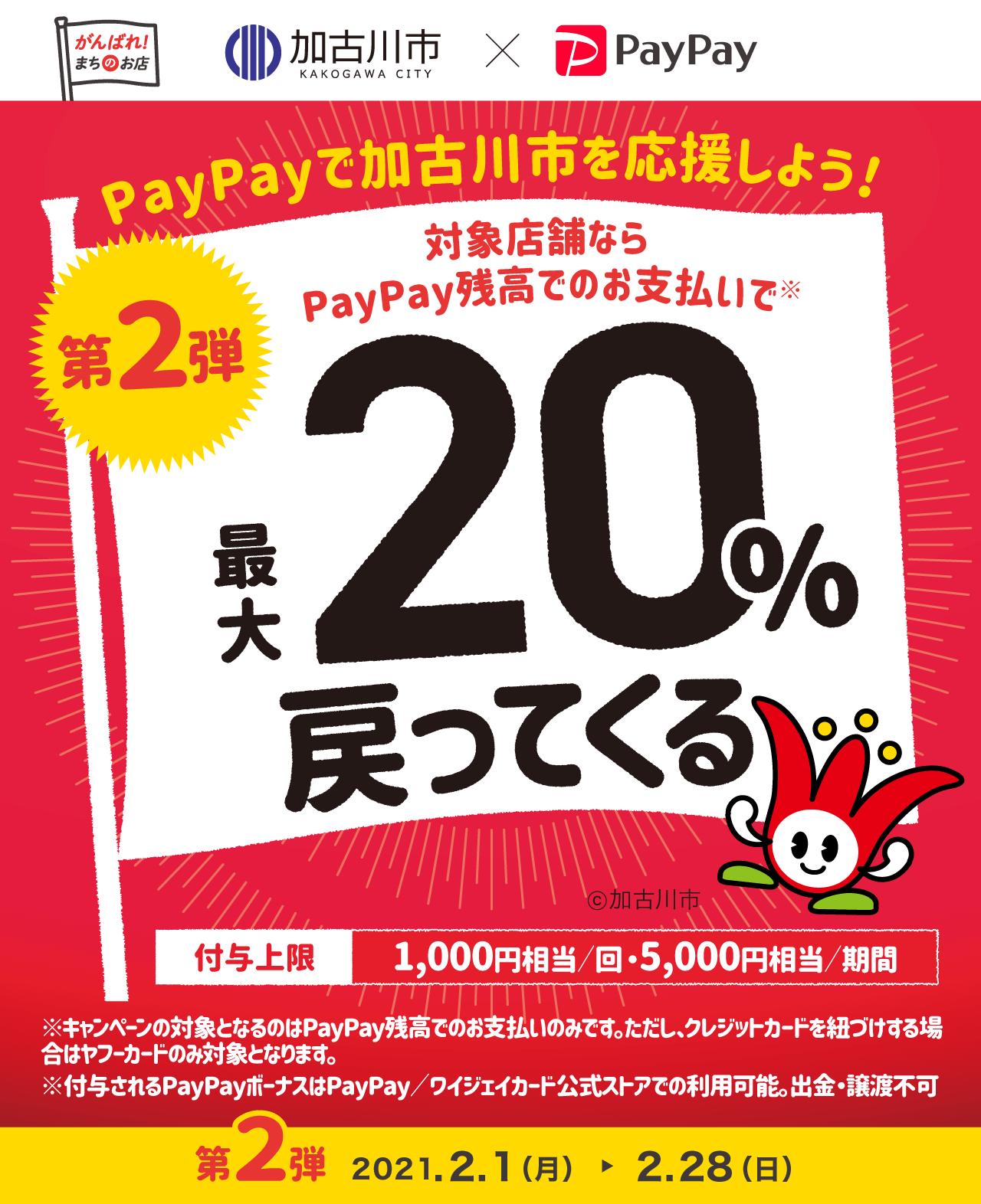 PayPayで加古川市を応援しよう! 第2弾 対象店舗ならPayPay残高でのお支払いで 最大20%戻ってくる