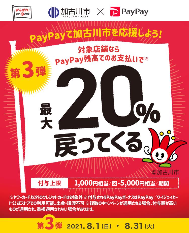 PayPayで加古川市を応援しよう! 第3弾 対象店舗ならPayPay残高でのお支払いで最大20%戻ってくる