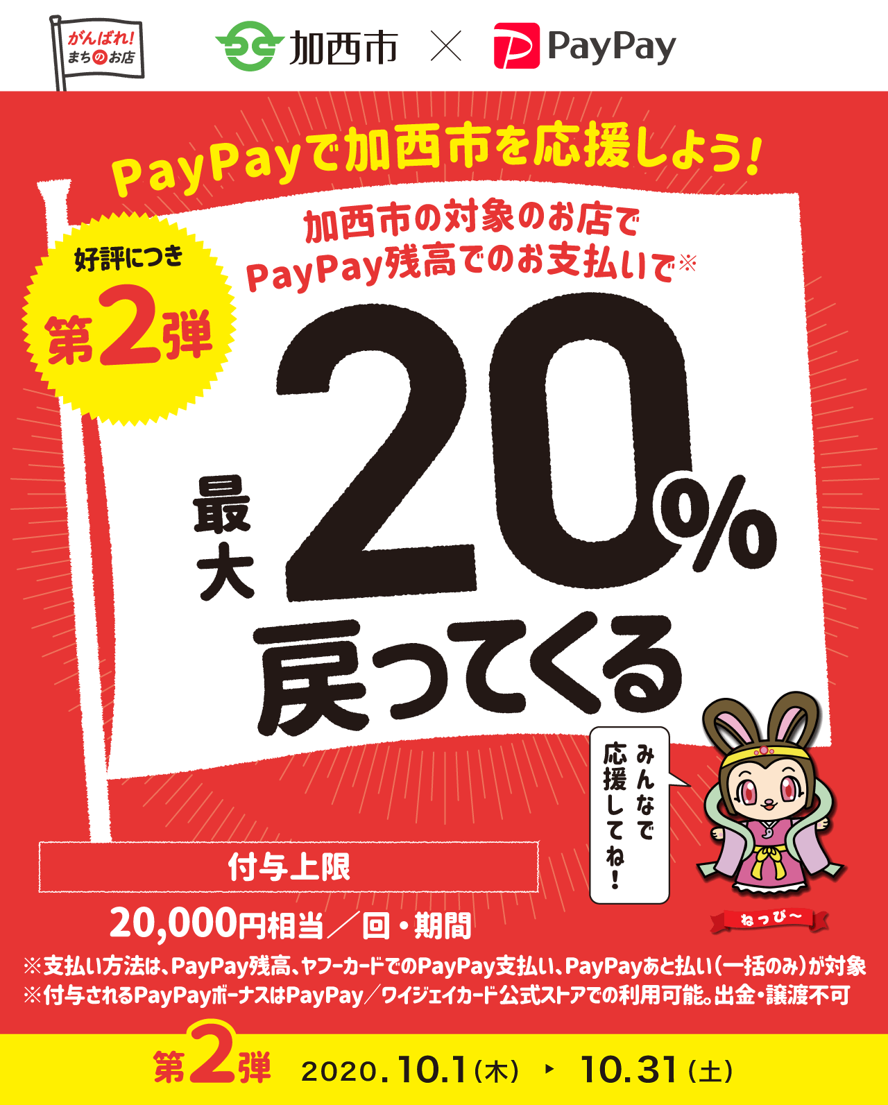 PayPayで加西市を応援しよう! 好評につき第2弾 加西市の対象のお店でPayPay残高でのお支払いで最大20%戻ってくる