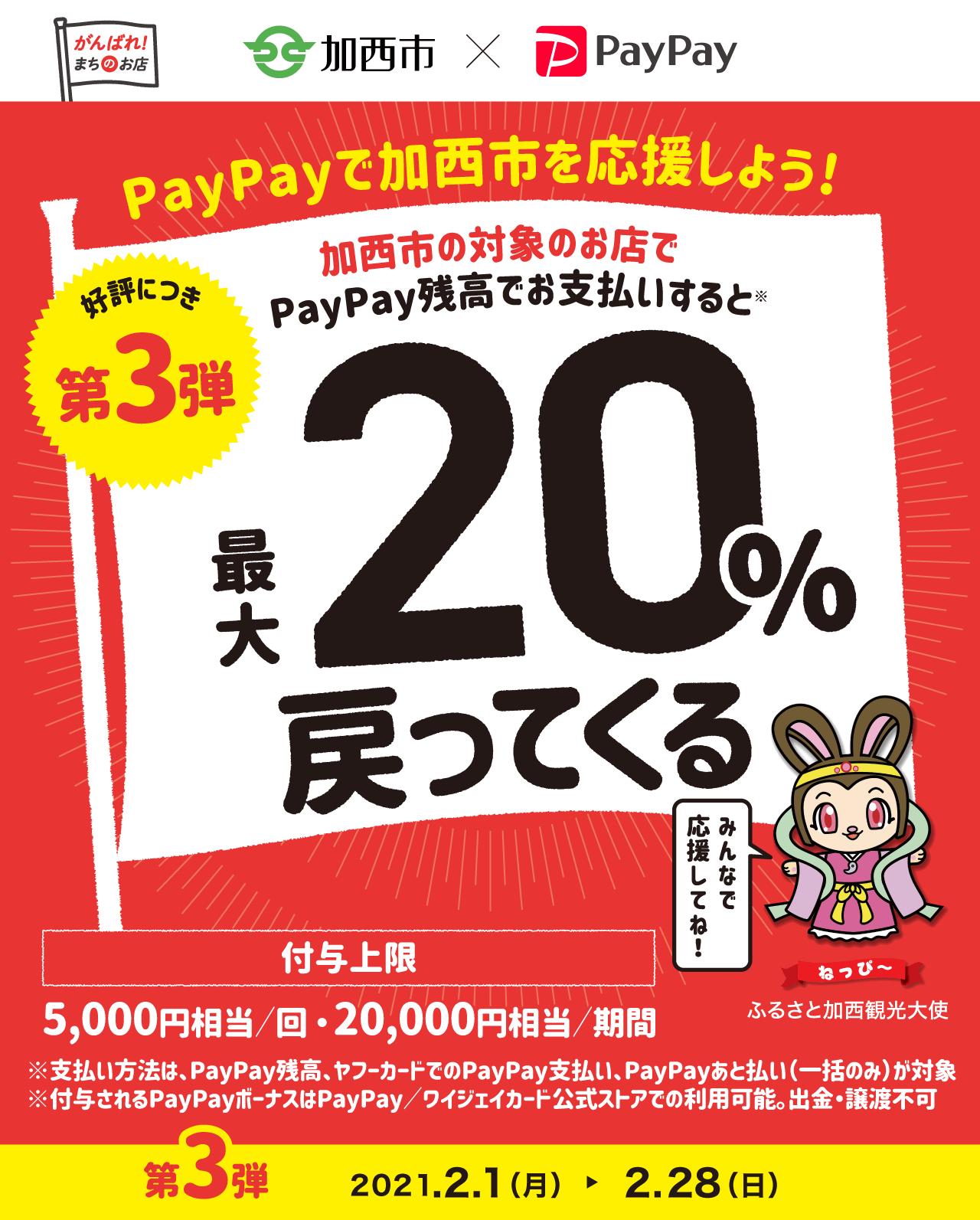 PayPayで加西市を応援しよう! 好評につき第3弾 加西市の対象のお店でPayPay残高でお支払いすると 最大20%戻ってくる
