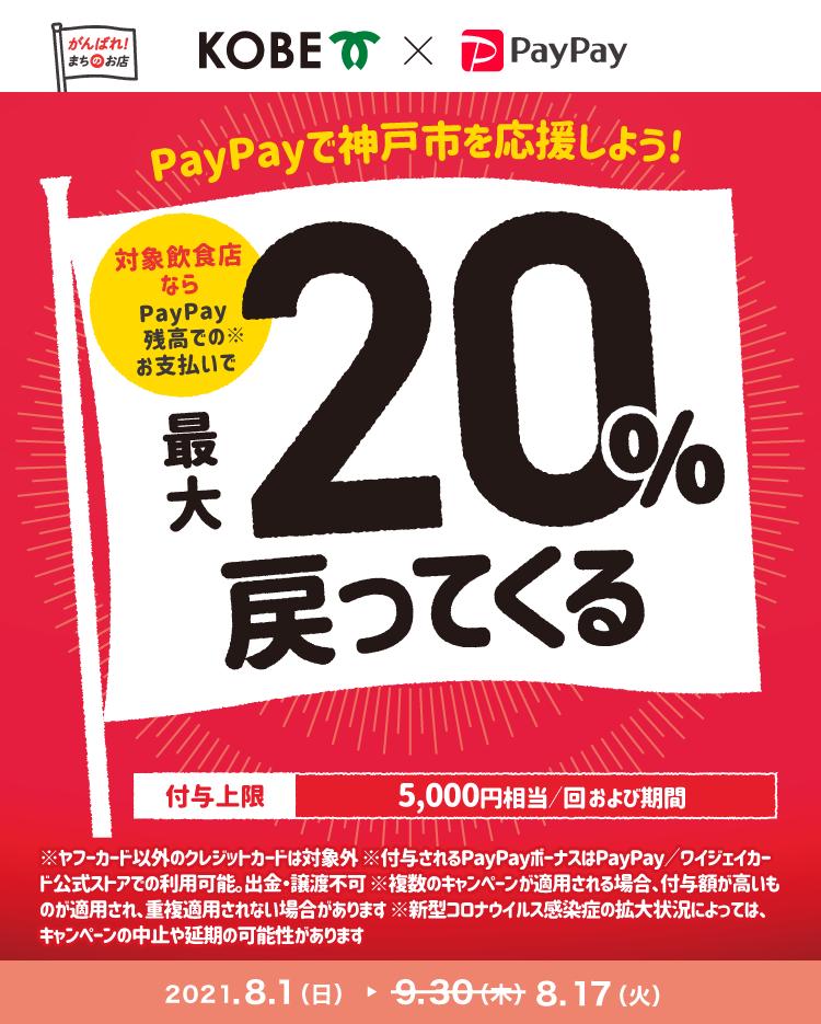 PayPayで神戸市を応援しよう! 対象飲食店ならPayPay残高でのお支払いで最大20%戻ってくる