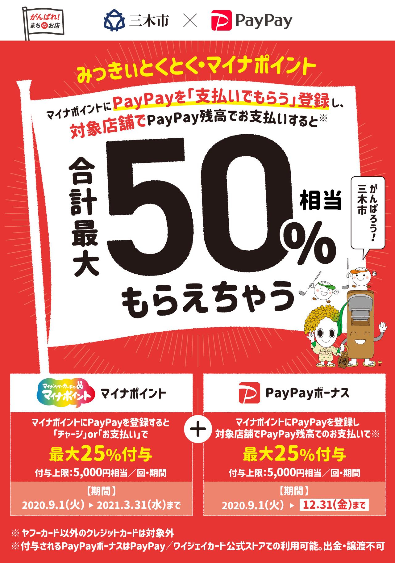 みっきぃとくとく・マイナポイント マイナポイントにPayPayを「支払いでもらう」登録し、対象店舗でPayPay残高でお支払いすると 合計最大50%相当もらえちゃう