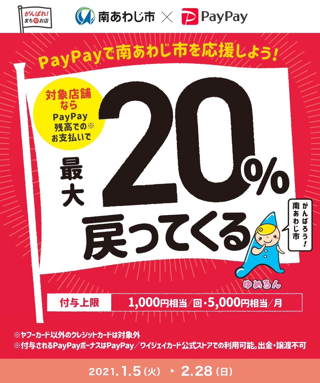 PayPayで南あわじ市を応援しよう! 対象店舗ならPayPay残高でのお支払いで 最大20%戻ってくる