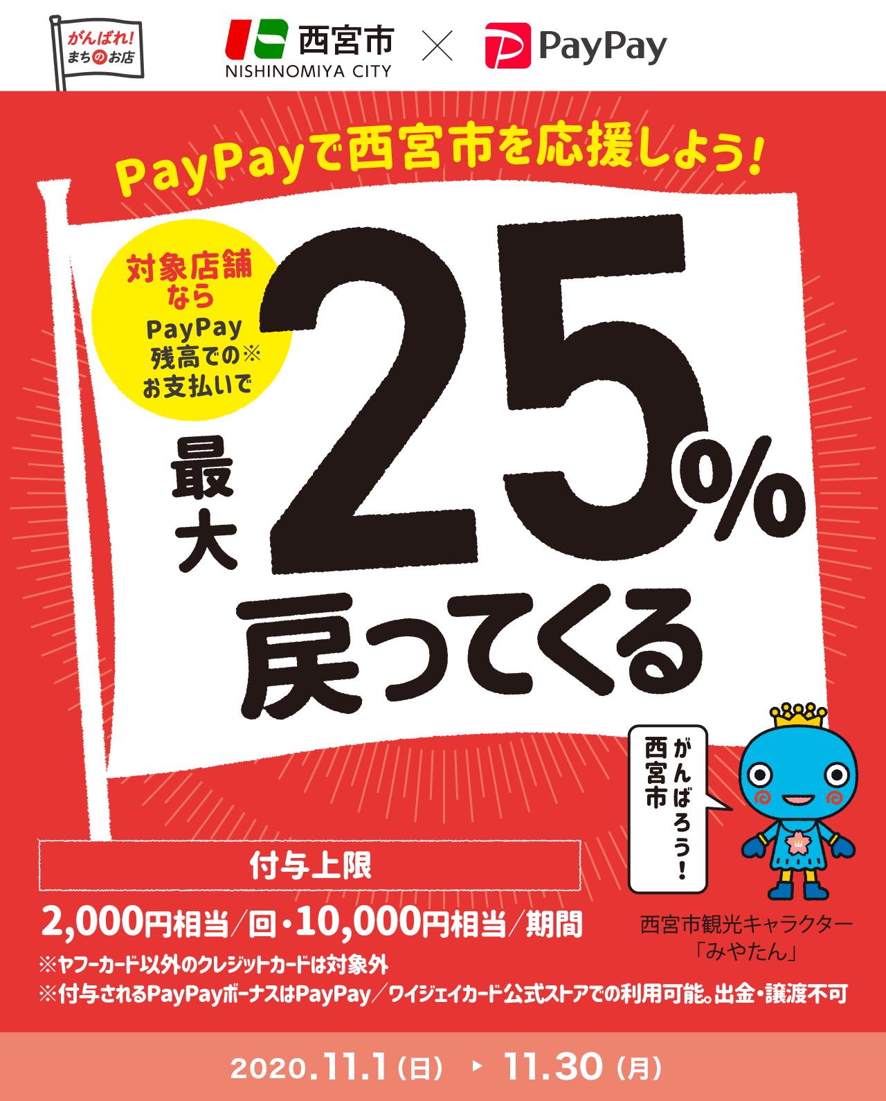 PayPayで西宮市を応援しよう!対象店舗ならPayPay残高でのお支払いで最大25%戻ってくる