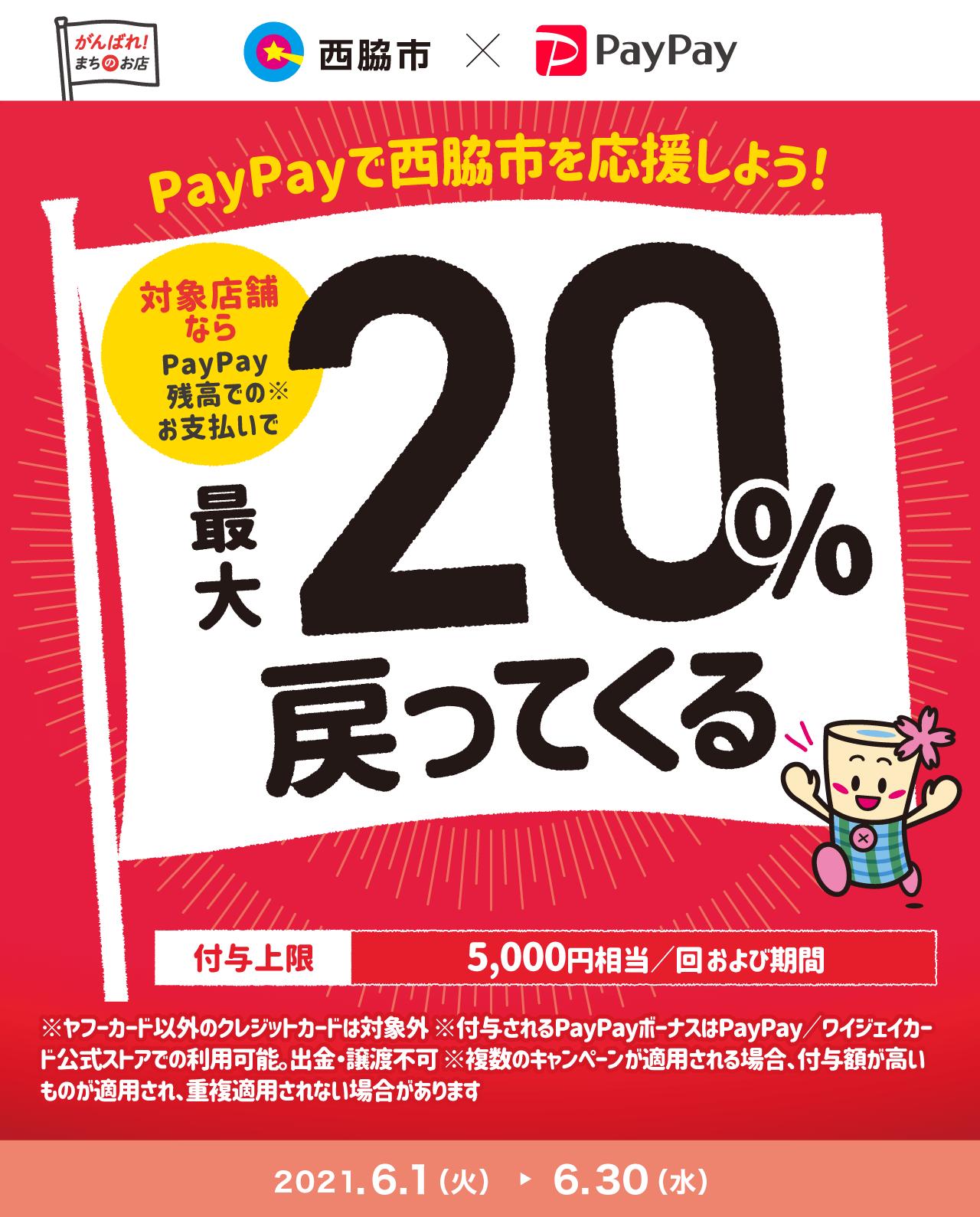 PayPayで西脇市を応援しよう! 対象店舗ならPayPay残高でのお支払いで最大20%戻ってくる