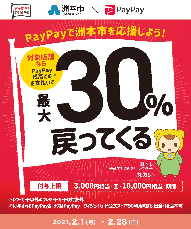 PayPayで洲本市を応援しよう! 対象店舗ならPayPay残高でのお支払いで 最大30%戻ってくる