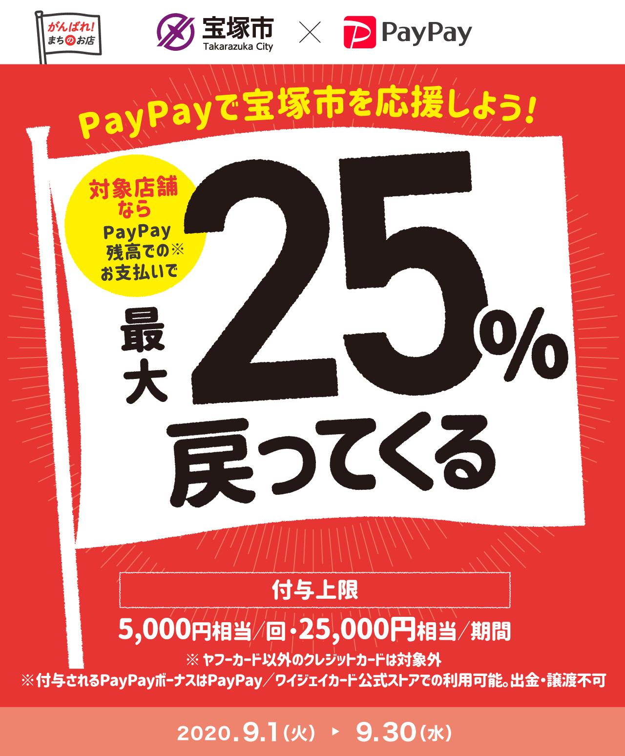 PayPayで宝塚市を応援しよう! 対象店舗ならPayPay残高でのお支払いで最大25%戻ってくる