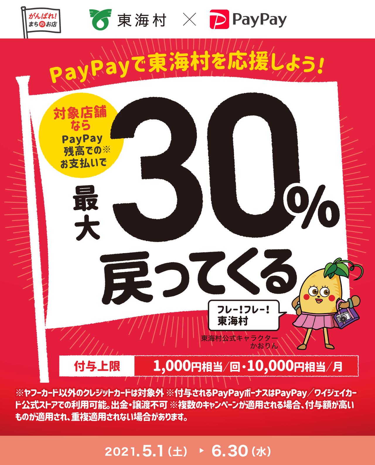 PayPayで東海村を応援しよう!対象店舗ならPayPay残高でのお支払いで最大30%戻ってくる