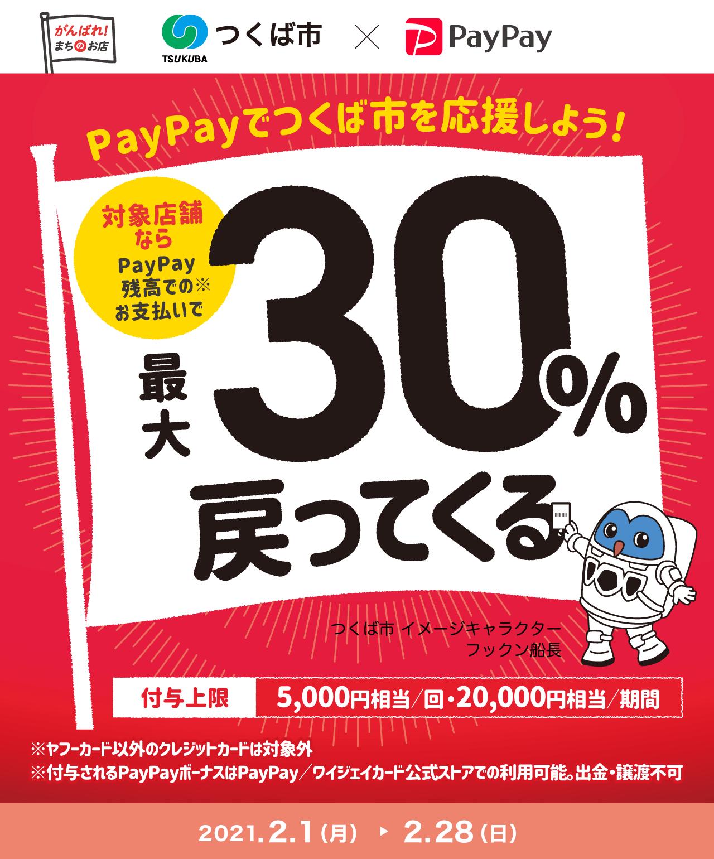 PayPayでつくば市を応援しよう! 対象店舗ならPayPay残高でのお支払いで 最大30%戻ってくる