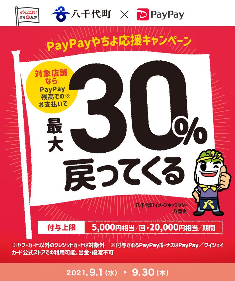 PayPayやちよ応援キャンペーン対象店舗ならPayPay残高でのお支払いで最大30%戻ってくる