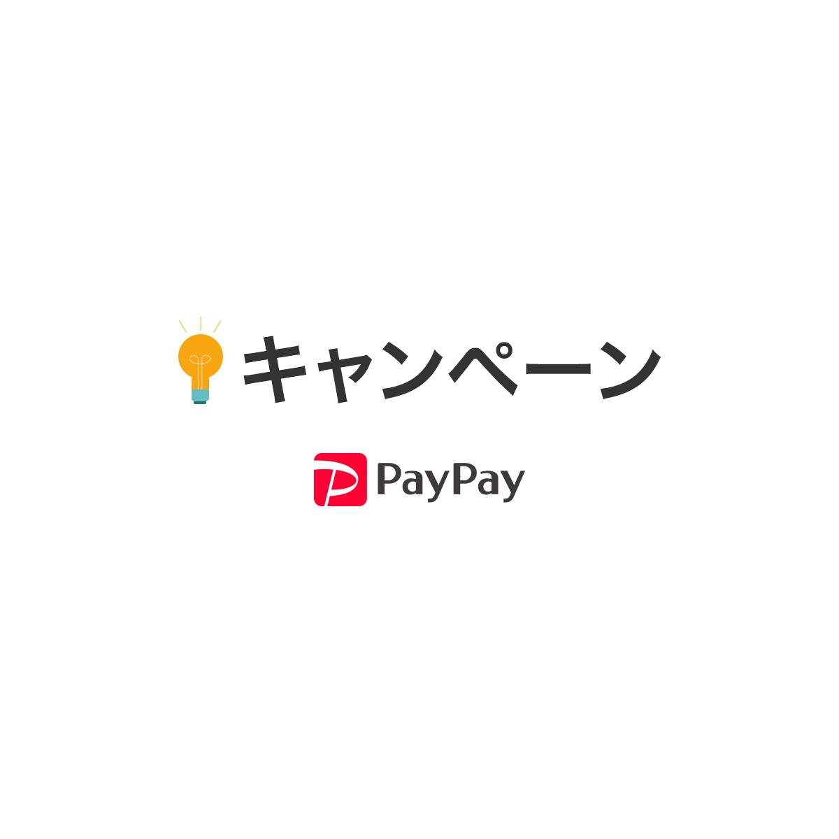 キャンペーン - PayPay