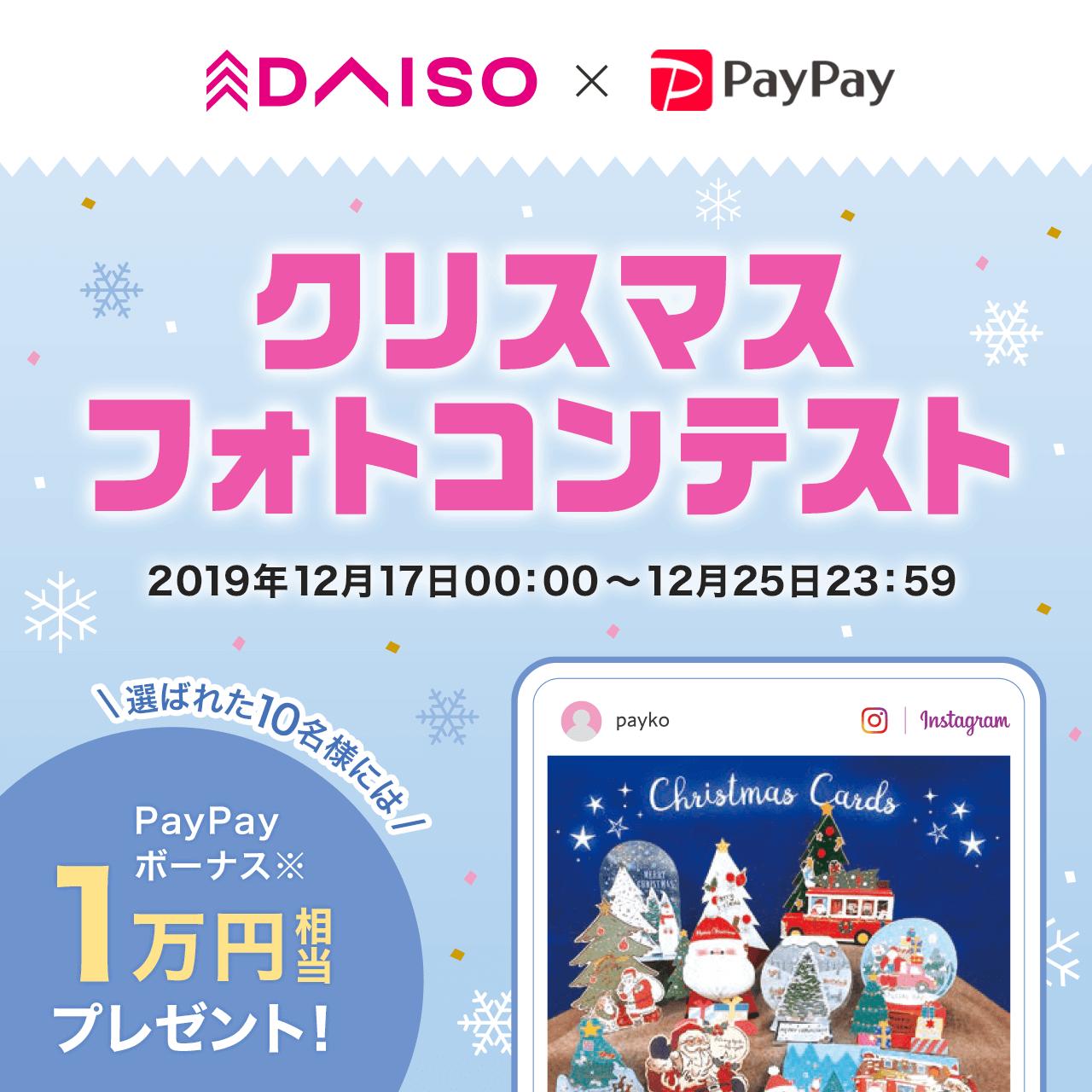 クリスマスフォトコンテスト 選ばれた10名様にはPayPayボーナス1万円相当プレゼント!