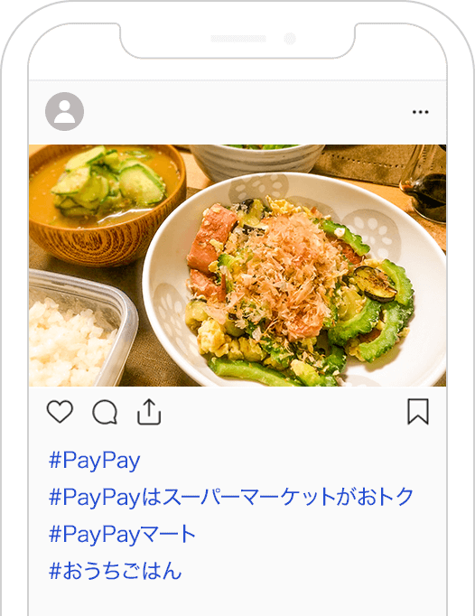 https://image.paypay.ne.jp/page/event/instagram/images/img_flow_01.png