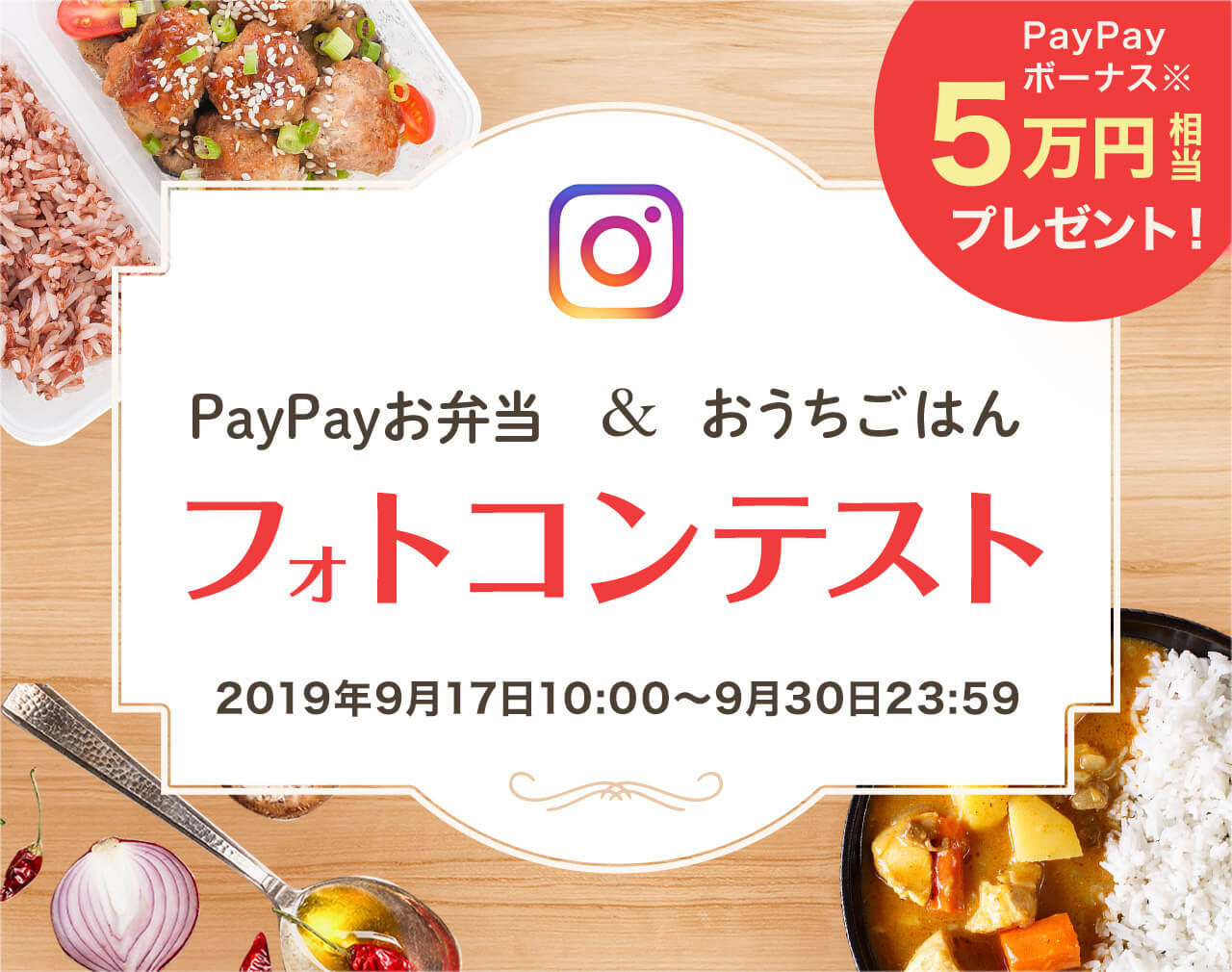 https://image.paypay.ne.jp/page/event/instagram/images/img_mv_01.jpg