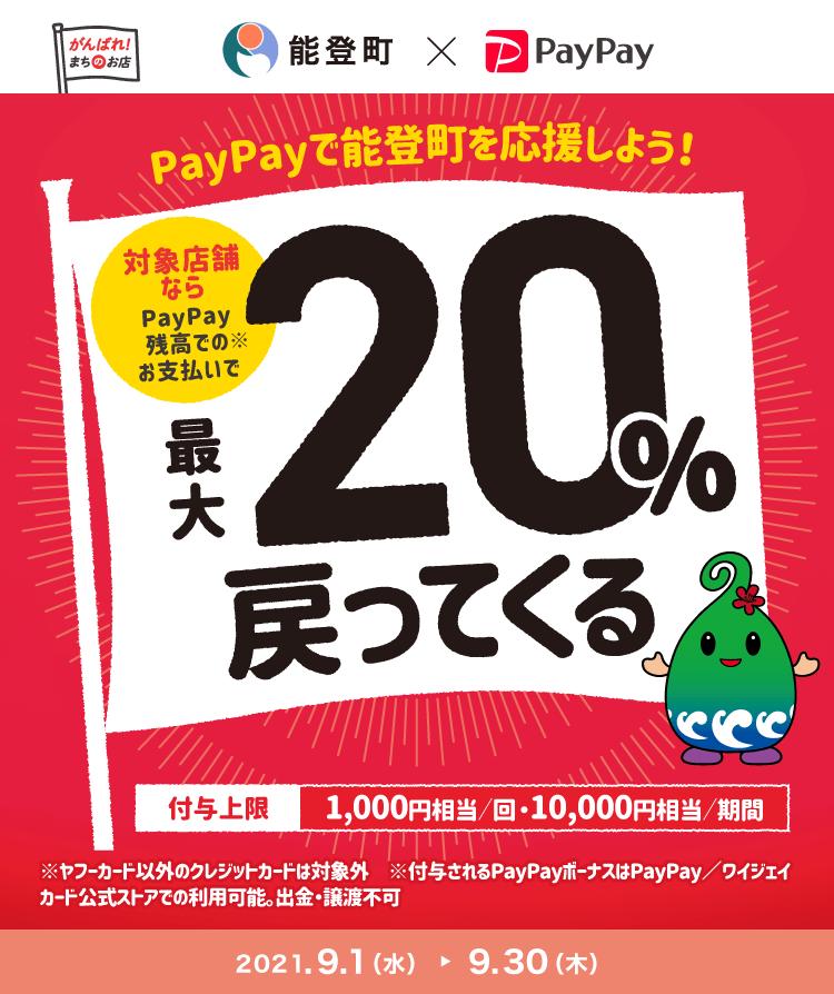 PayPayで能登町を応援しよう!対象店舗ならPayPay残高でのお支払いで最大20%戻ってくる