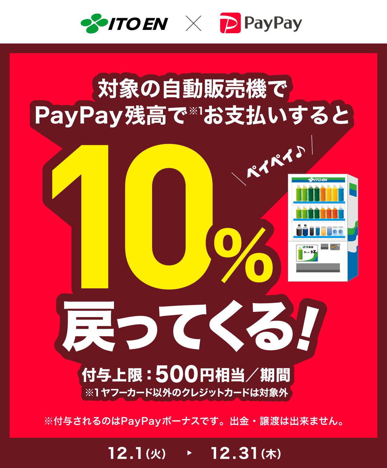 対象の自動販売機でPayPay残高でお支払いすると10%戻ってくる!
