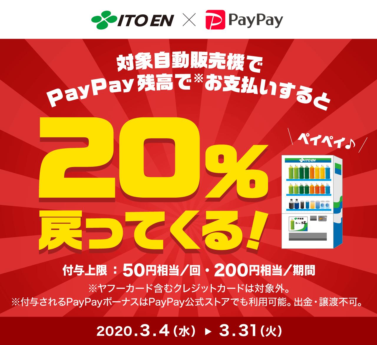 対象自動販売機でPayPay残高でお支払いすると 20%戻ってくる!