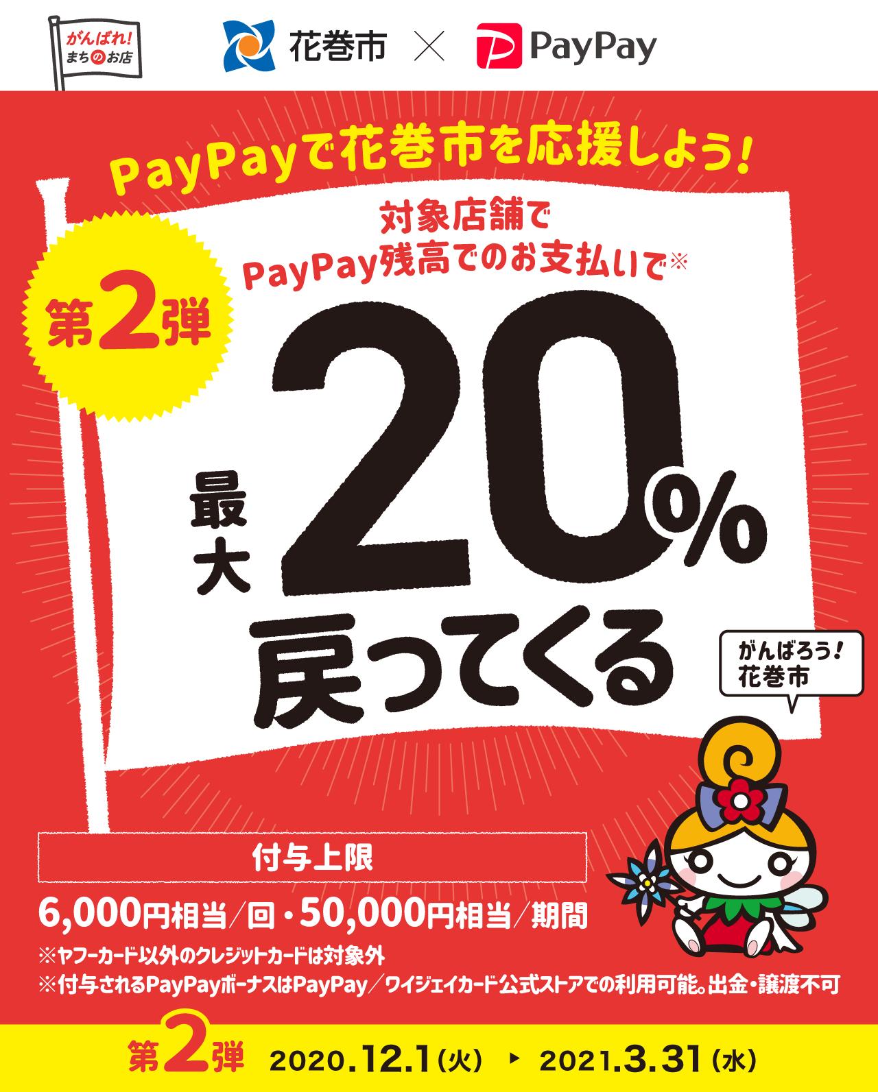 PayPayで花巻市を応援しよう! 第2弾 対象店舗でPayPay残高でのお支払いで 最大20%戻ってくる