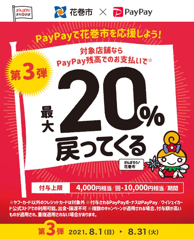 PayPayで花巻市を応援しよう!第3弾 対象店舗ならPayPay残高でのお支払いで最大20%戻ってくる