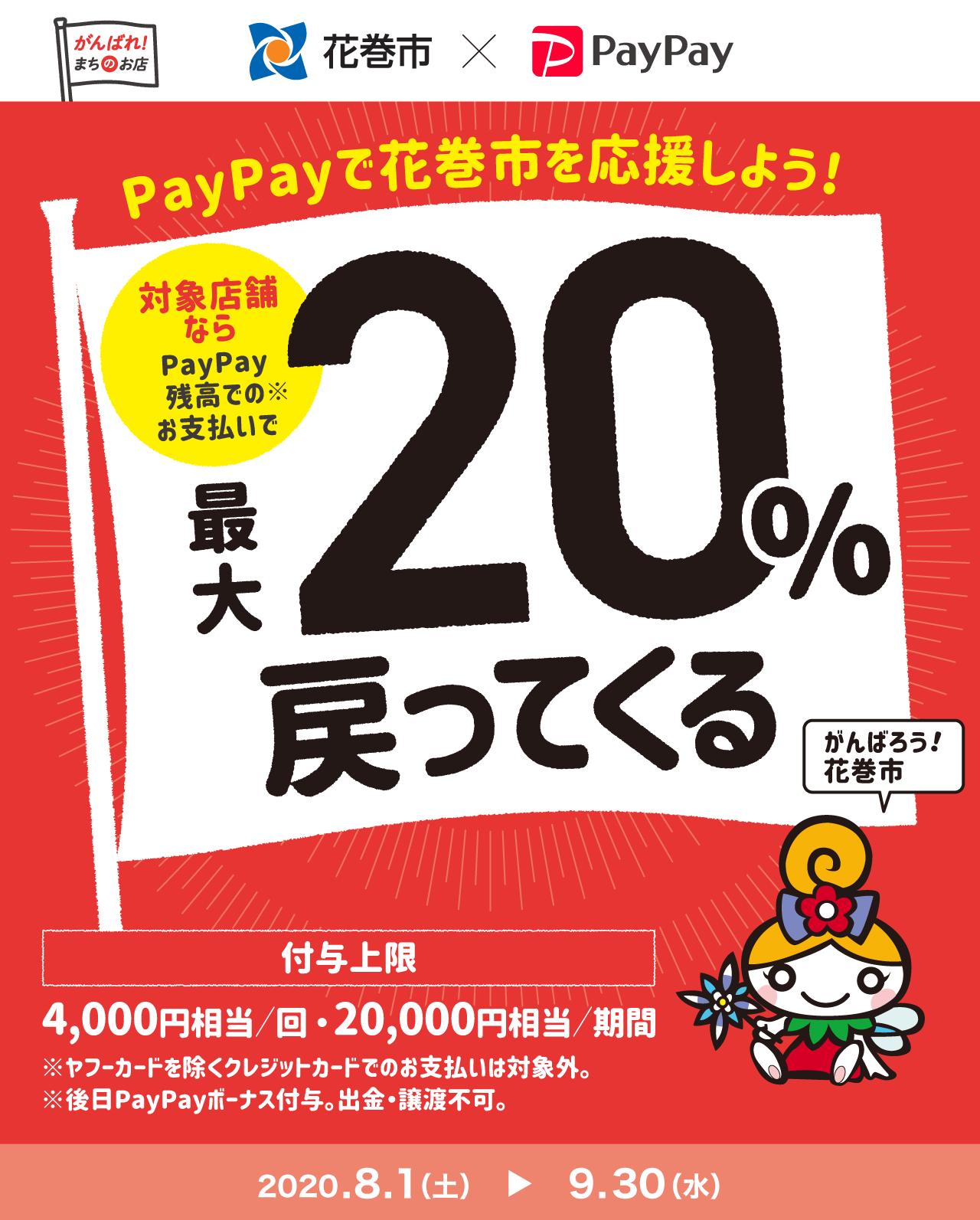 PayPayで花巻市を応援しよう! 対象店舗ならPayPay残高でのお支払いで 最大20%戻ってくる