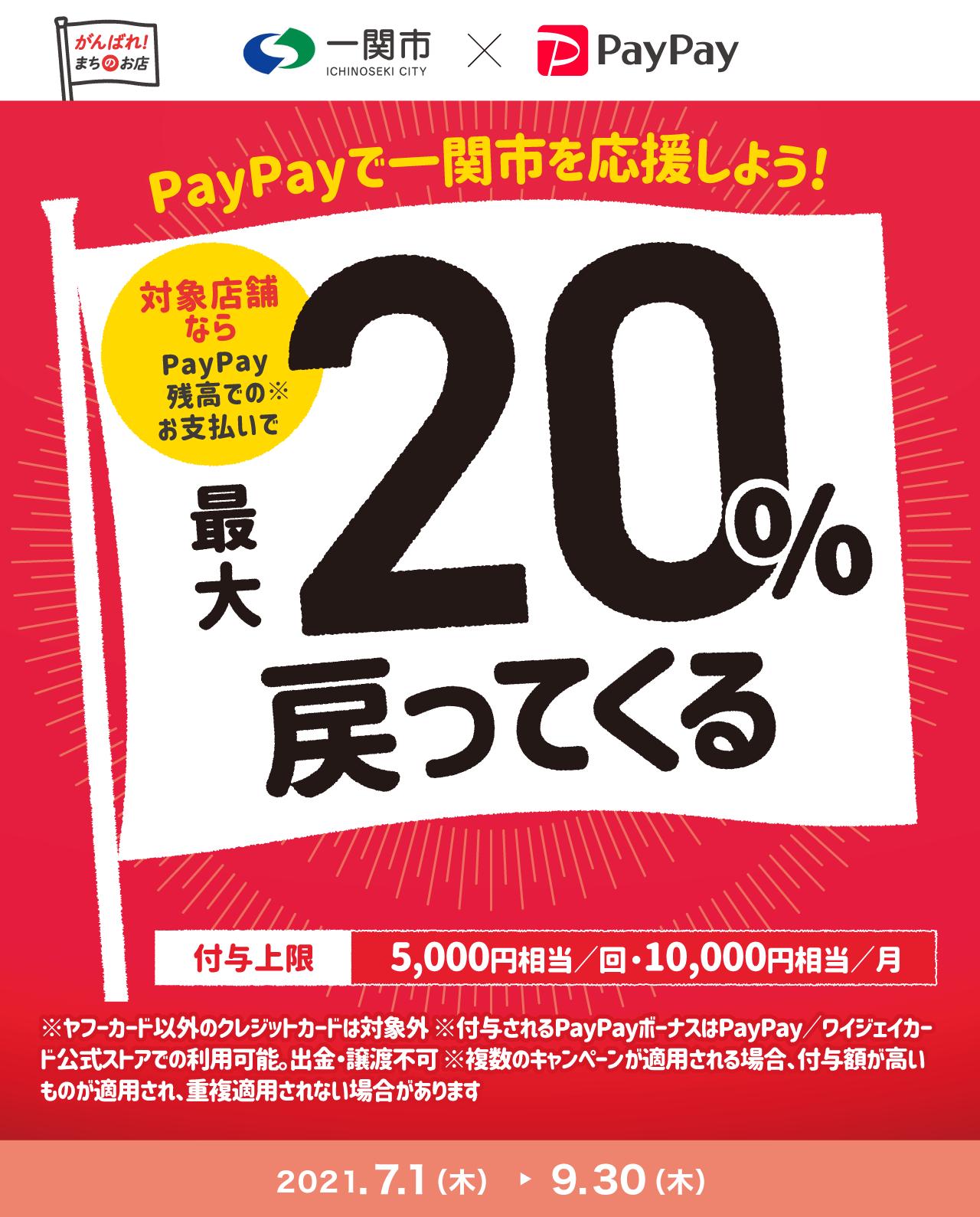 PayPayで一関市を応援しよう! 対象店舗ならPayPay残高でのお支払いで最大20%戻ってくる
