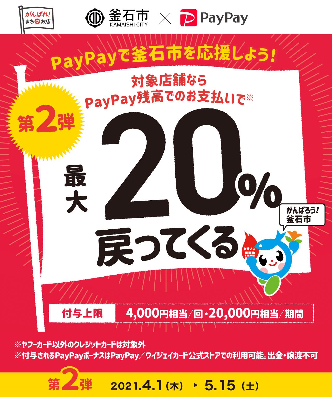 PayPayで釜石市を応援しよう! 第2弾 対象店舗ならPayPay残高でのお支払いで最大20%戻ってくる