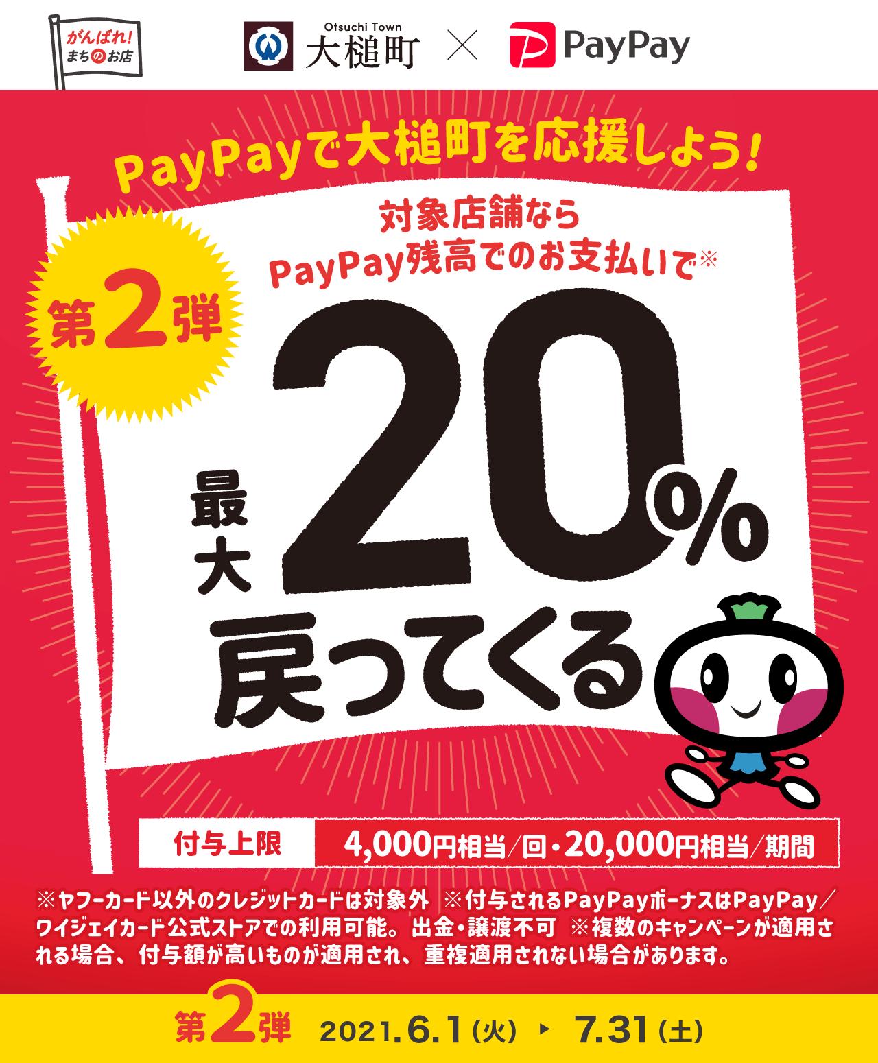 PayPayで大槌町を応援しよう!第2弾 対象店舗ならPayPay残高でのお支払いで最大20%戻ってくる