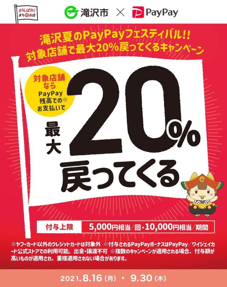 滝沢夏のPayPayフェスティバル!!対象店舗で最大20%戻ってくるキャンペーン 対象店舗ならPayPay残高でのお支払いで最大20%戻ってくる