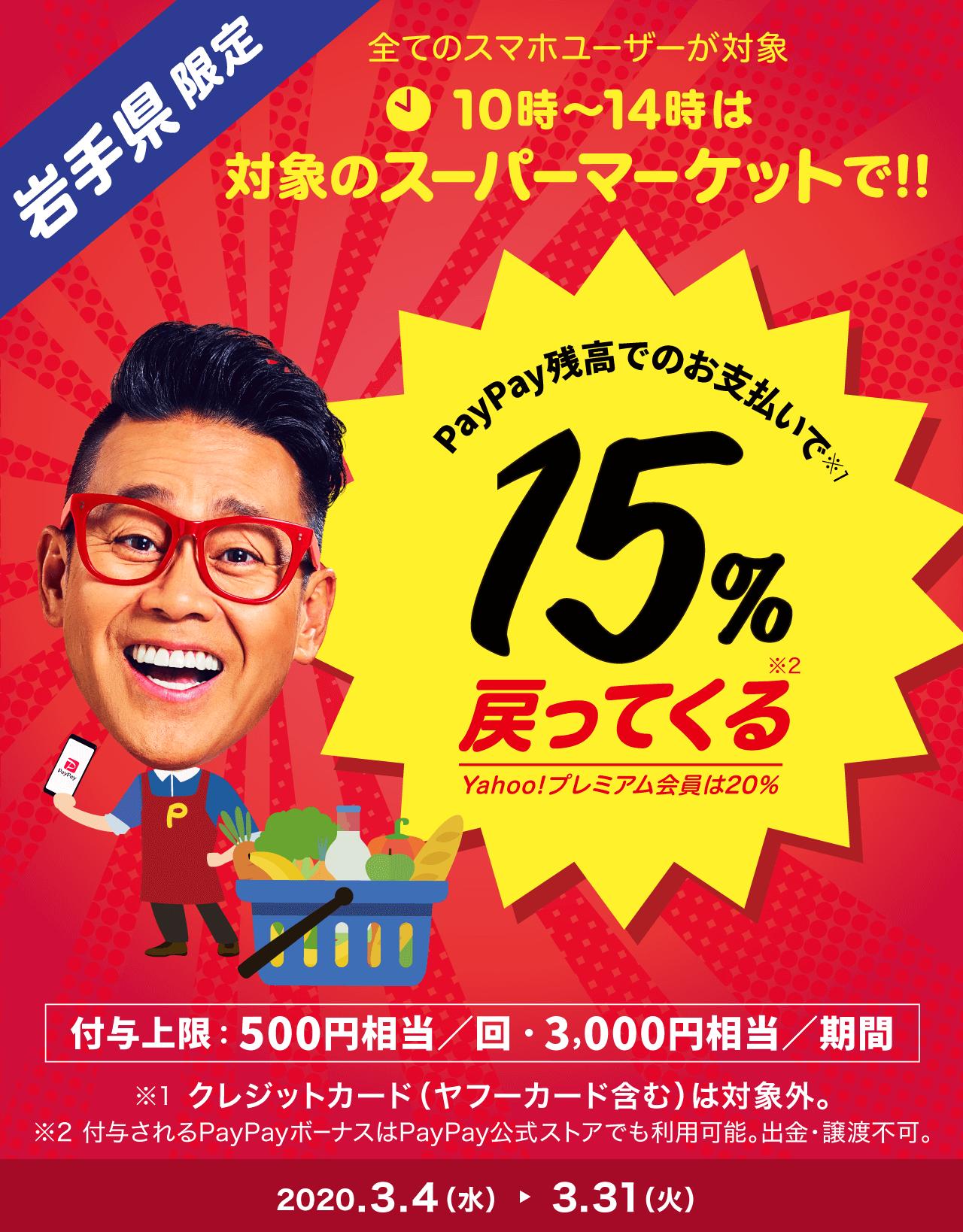 岩手県限定 全てのスマホユーザーが対象 10時〜14時は対象のスーパーマーケットで!! PayPay残高でのお支払いで15%戻ってくる