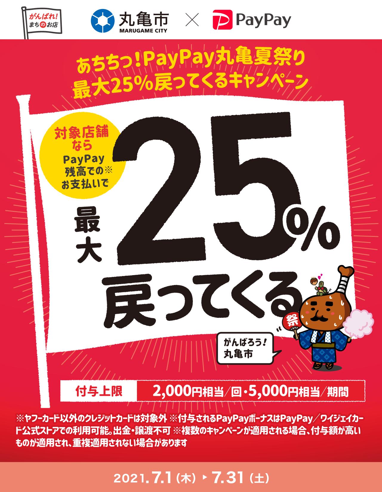 あちちっ!PayPay丸亀夏祭り 最大25%戻ってくるキャンペーン 対象店舗ならPayPay残高でのお支払いで最大25%戻ってくる