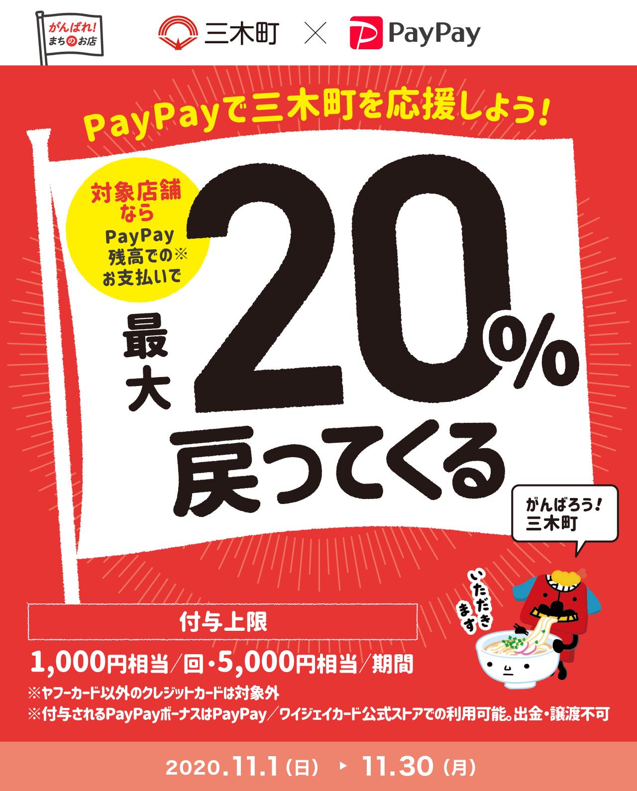PayPayで三木町を応援しよう! 対象店舗ならPayPay残高でのお支払いで最大20%戻ってくる
