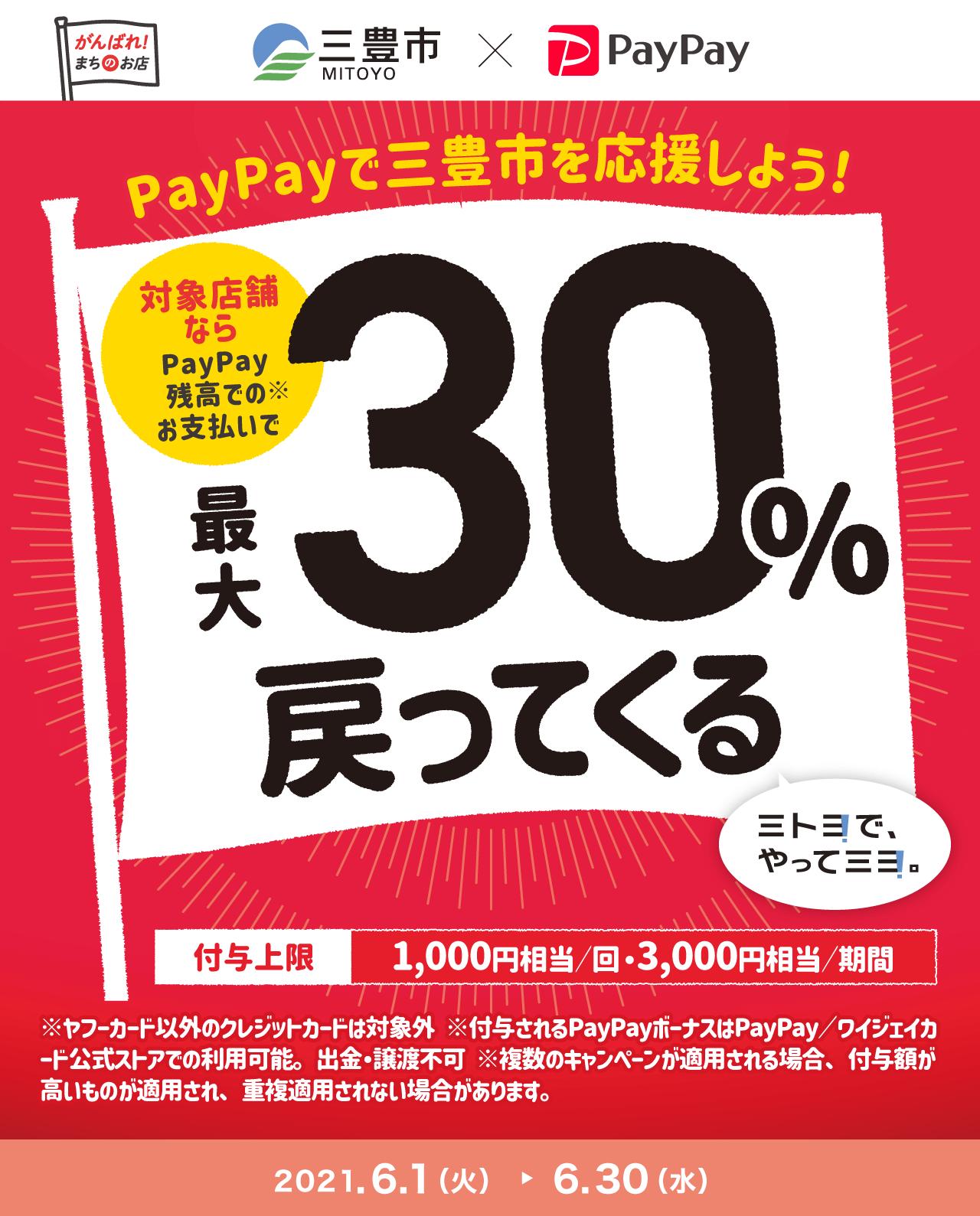 PayPayで三豊市を応援しよう! 対象店舗ならPayPay残高でのお支払いで最大30%戻ってくる