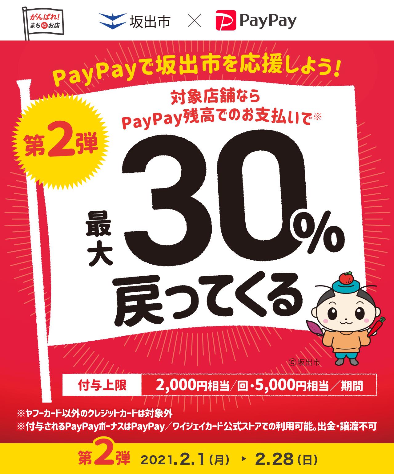 PayPayで坂出市を応援しよう! 第2弾 対象店舗ならPayPay残高でのお支払いで 最大30%戻ってくる