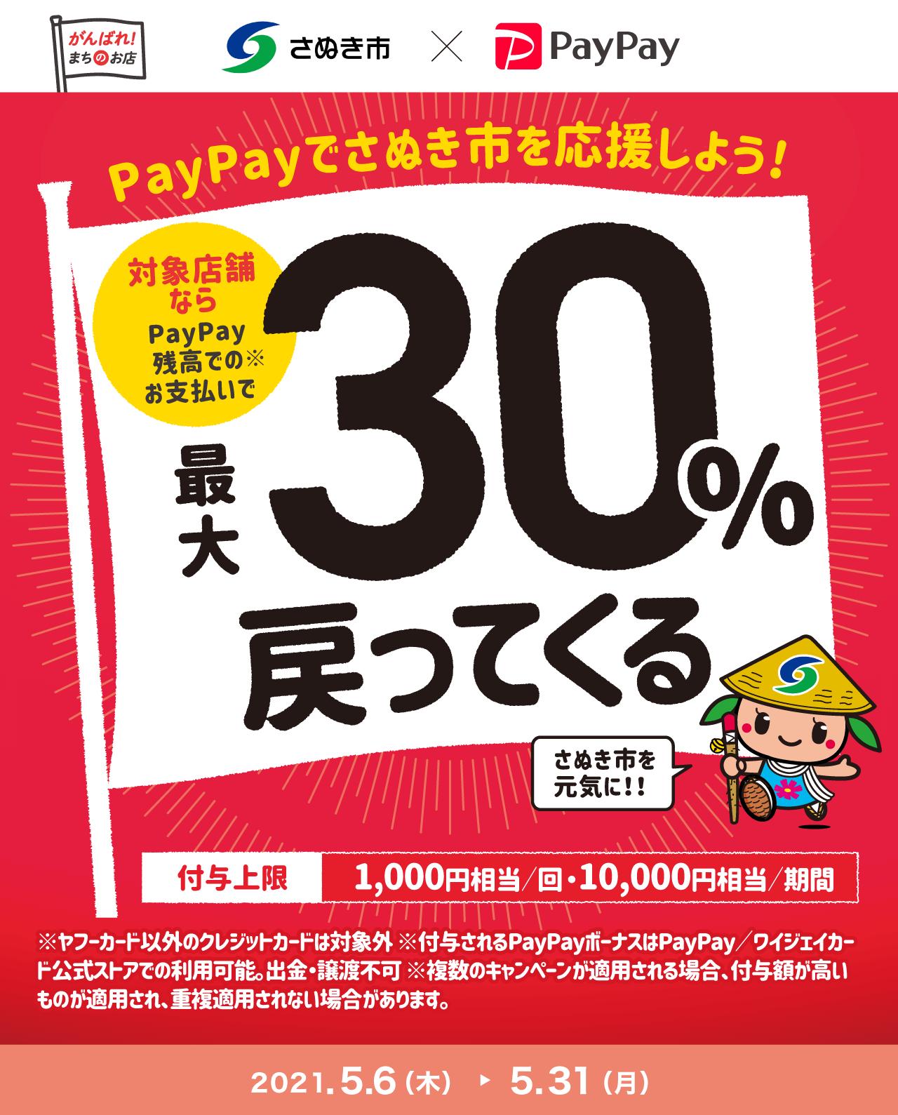 PayPayでさぬき市を応援しよう!対象店舗ならPayPay残高でのお支払いで最大30%戻ってくる