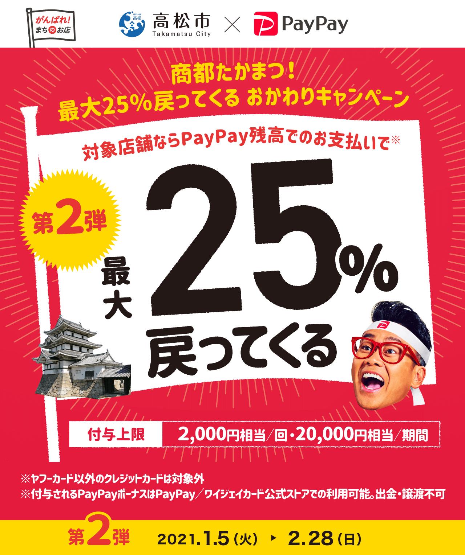 商都たかまつ!最大25%戻ってくるおかわりキャンペーン 第2弾 対象店舗ならPayPay残高でのお支払いで 最大25%戻ってくる