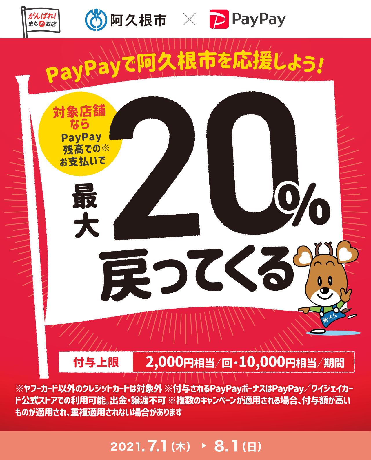 PayPayで阿久根市を応援しよう! 対象店舗ならPayPay残高でのお支払いで最大20%戻ってくる