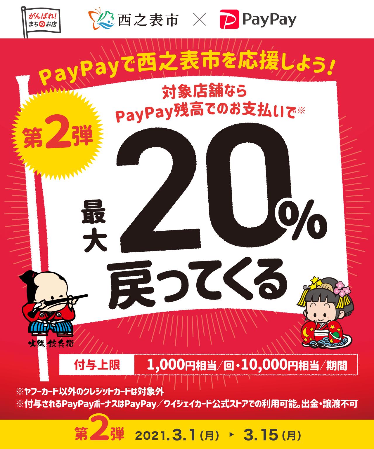 PayPayで西之表市を応援しよう! 第2弾 対象店舗ならPayPay残高でのお支払いで最大20%戻ってくる