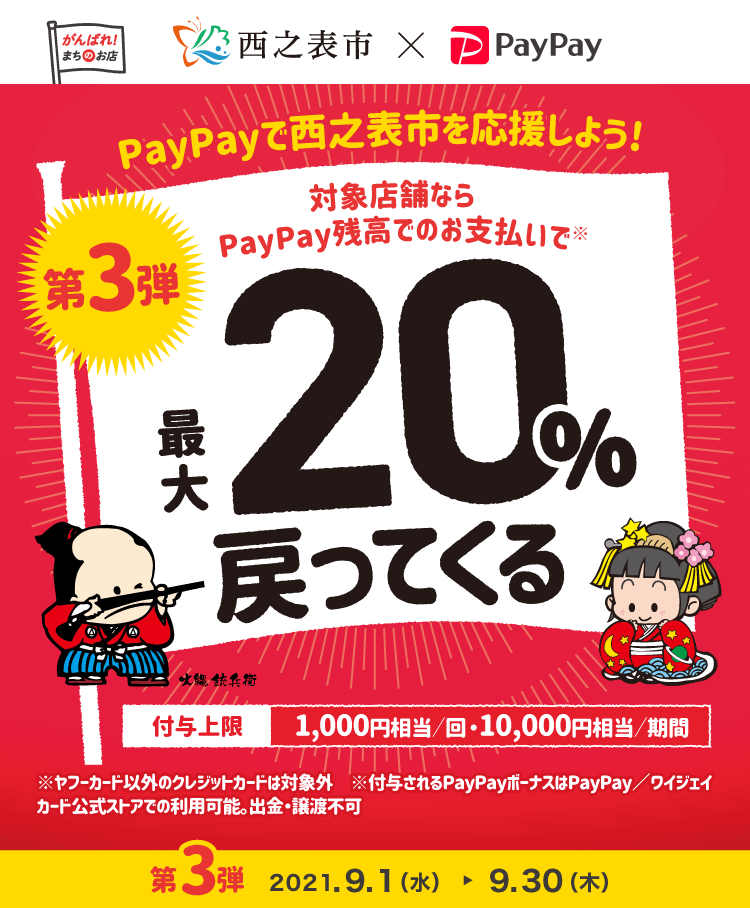 PayPayで西之表市を応援しよう!対象店舗ならPayPay残高でのお支払いで最大20%戻ってくる