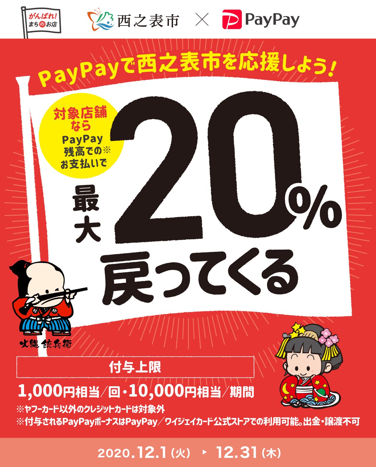 PayPayで西之表市を応援しよう! 対象店舗ならPayPay残高でのお支払いで 最大20%戻ってくる