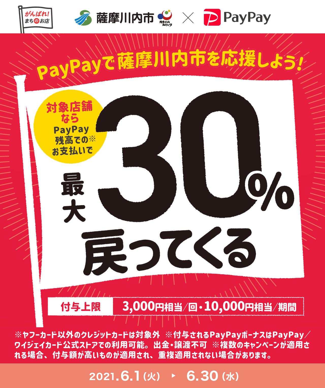 PayPayで薩摩川内市を応援しよう! 対象店舗ならPayPay残高でのお支払いで最大30%戻ってくる