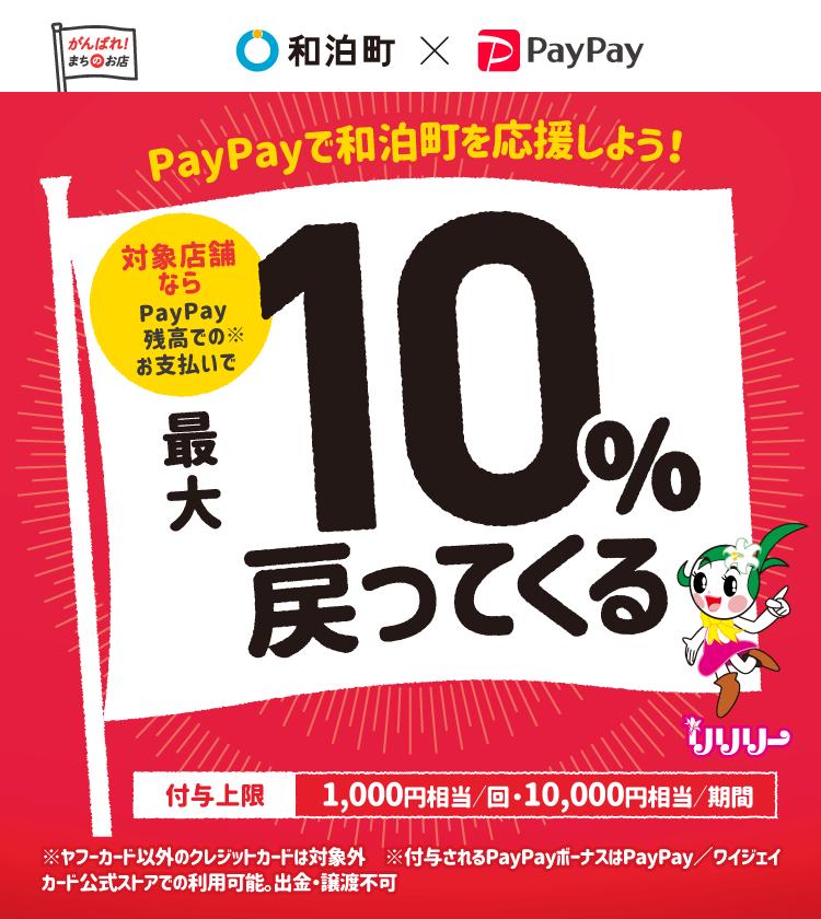 PayPayで和泊町を応援しよう!対象店舗ならPayPay残高でのお支払いで最大10%戻ってくる