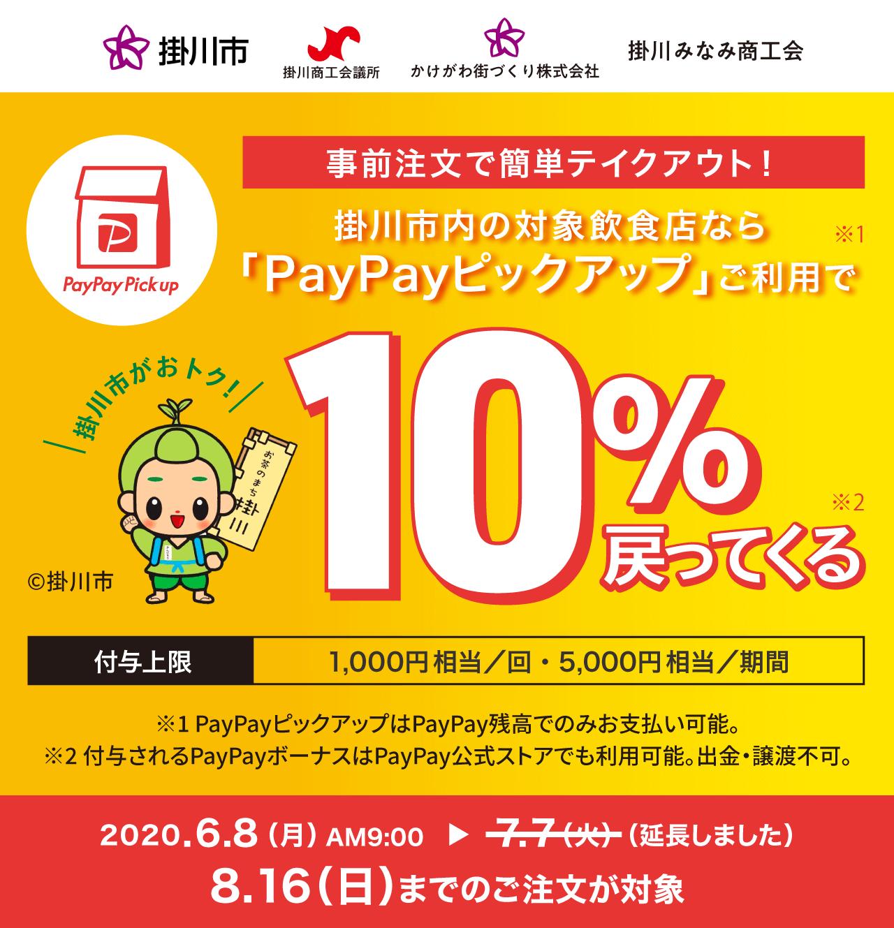 掛川市内の対象飲食店なら「PayPayピックアップ」ご利用で 10%戻ってくる