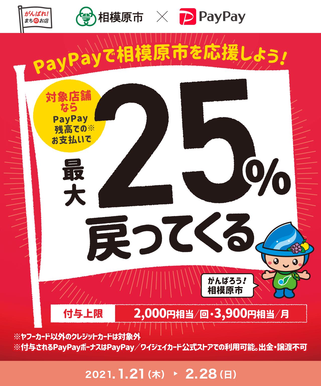 PayPayで相模原市を応援しよう! 対象店舗ならPayPay残高でのお支払いで 最大25%戻ってくる