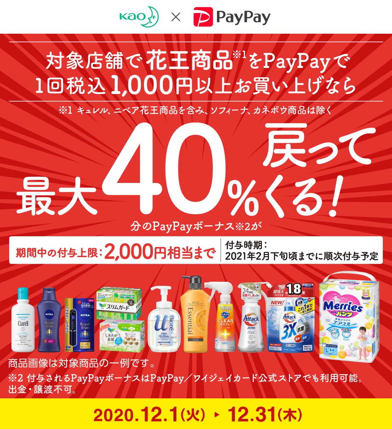 対象店舗で花王商品をPayPayで1回税込1,000円以上お買い上げなら最大40%戻ってくる!