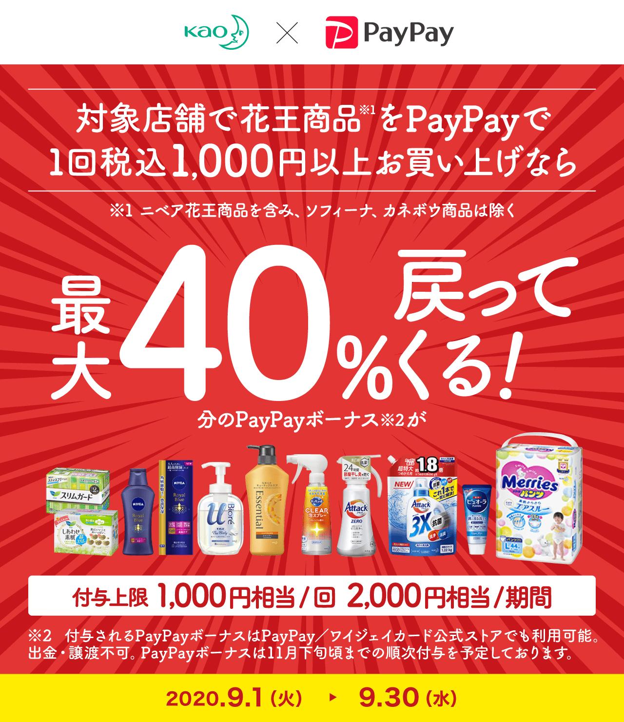 対象店舗で花王商品をPayPayで1回税込1,000円以上お買い上げで最大40%戻ってくる!