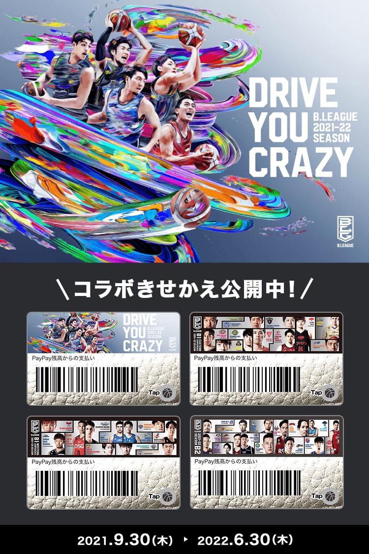 DRIVE YOU CRAZY B.LEAGUE 2021-22 SEASON コラボきせかえ公開中!