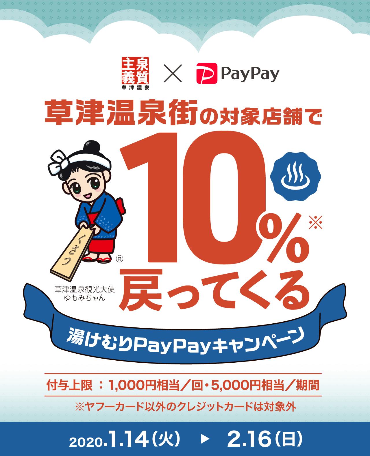 草津温泉街の対象店舗で10%戻ってくる!湯けむりPayPayキャンペーン