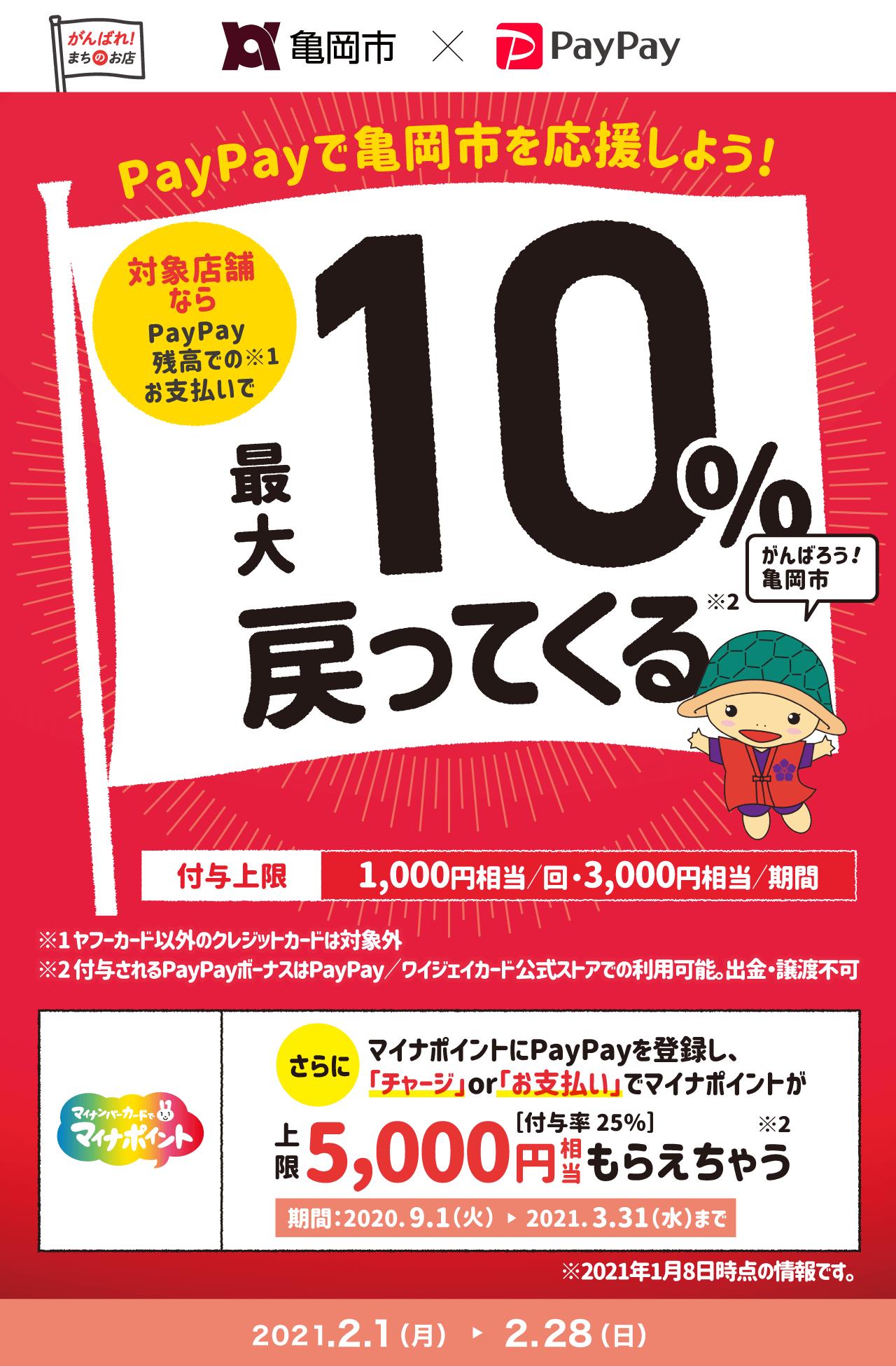 PayPayで亀岡市を応援しよう! 対象店舗ならPayPay残高でのお支払いで 最大10%戻ってくる