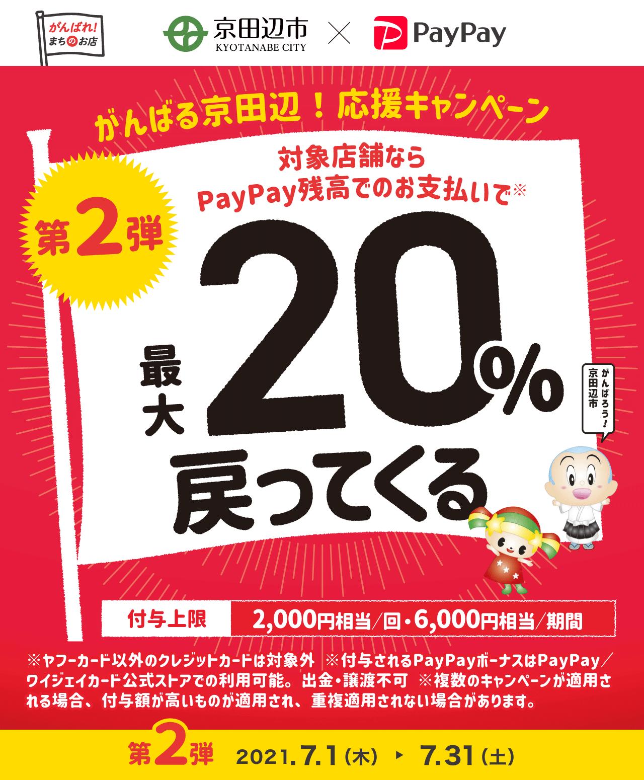 かんばる京田辺!応援キャンペーン 第2弾 対象店舗ならPayPay残高でのお支払いで最大20%戻ってくる