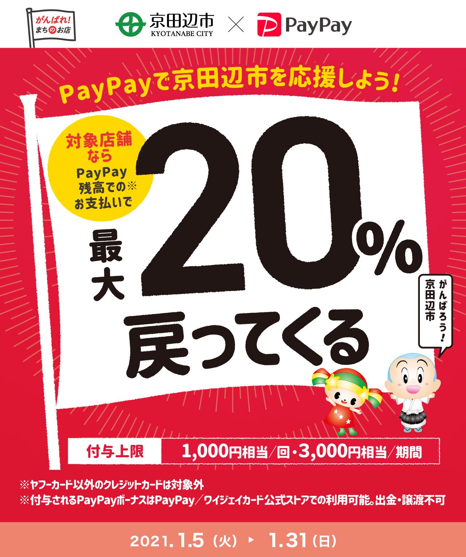 PayPayで京田辺市を応援しよう! 対象店舗ならPayPay残高でのお支払いで 最大20%戻ってくる